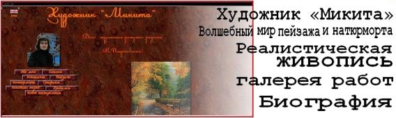 картины живопись художник натюрморт пейзаж заказать картину Украина продажа картин