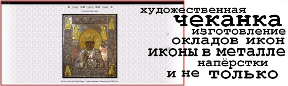 иконы оклады икон наперстки иконы в металле декоративное блюдо утраченный венец Андрей Николаевич Батенко
