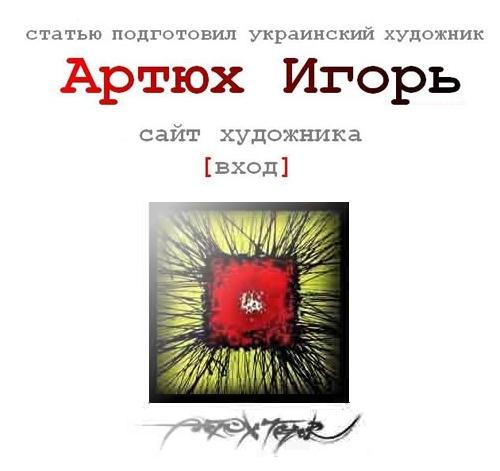 ARTDRIVE артюх игорь авангард artyukh igor new art ukraine україна украина живопись художник абстрация