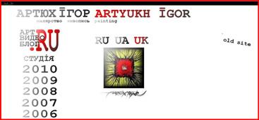 Арюх Игорь живопись <br /> авангард украина artyukh igor ukraine painting малярство україна
