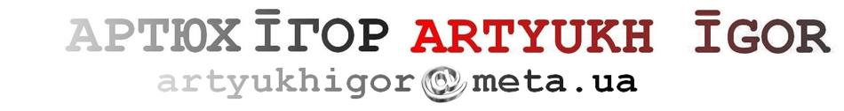 Арюх Игорь живопись авангард портрет украина artyukh igor ukraine painting малярство україна